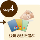 step4:決済方法を選ぶ
